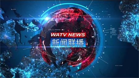 2019-12-22 WATV-1《新闻联播》
