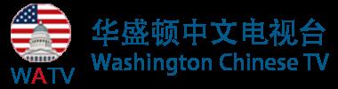 华盛顿中文电视台