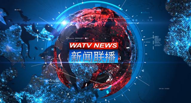 2020-3-15 WATV-1《新闻联播》