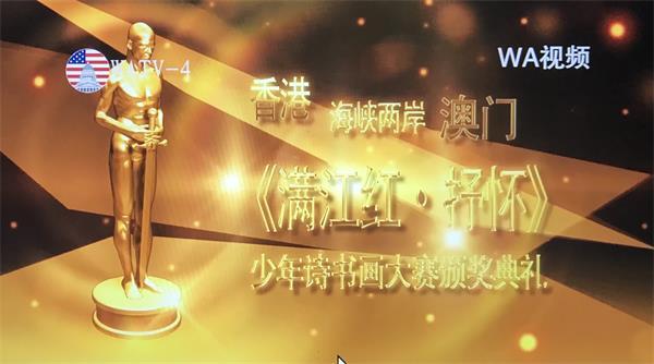 """《满江红·抒怀》""""海峡两岸""""暨香港、澳门青少年诗书画大赛                                  颁奖典礼盛况"""