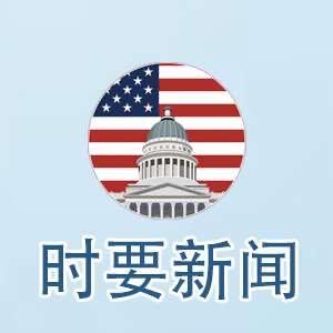 拜登总统气候问题特使约翰克里本周将访问中国 总统气候问题特使约翰·克里2021年1 月25 日在2021年气候适应峰会的讲话