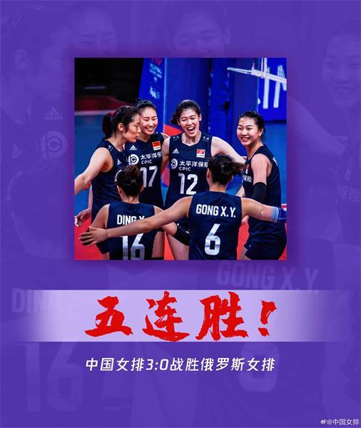 5连胜!中国女排战胜俄罗斯女排