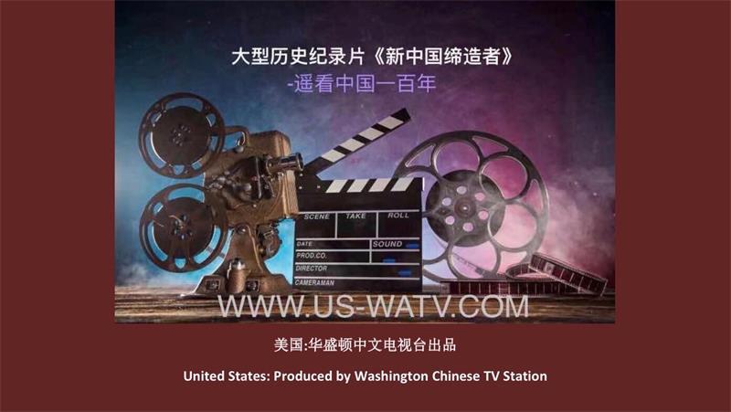 """华盛顿中文电视台""""《新中国缔造者》-遥看中国一百年""""历史纪录片 美国首播发布会 Washington Chinese TV Station """"The Founders of New China""""-A Hundred Years of China"""" Historical Documentary                           U.S. premiere conference"""
