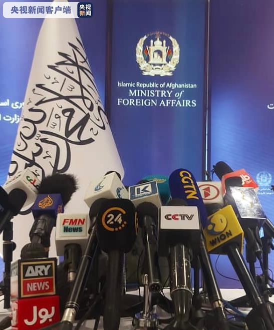 总台阿富汗直击丨上任后首场记者会 阿富汗临时政府代理外长阐明新政府态度