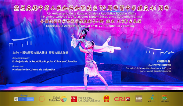 中国驻哥伦比亚使馆与哥伦比亚文化部联合举办国庆系列云演 杂技剧《小桥流水人家》劲爆国家电视台及加勒比国际戏剧节